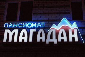 Пансионат Магадан в Анапе