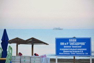 Пляж пансионата Звездочка в Анапе