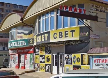 Магазин светотехники «Ярко» в Анапе