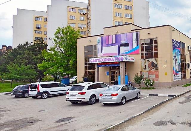 Магазин сантехники в Анапе