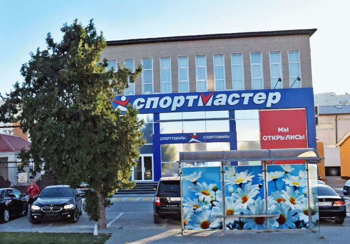 Магазин Спортмастер в Анапе