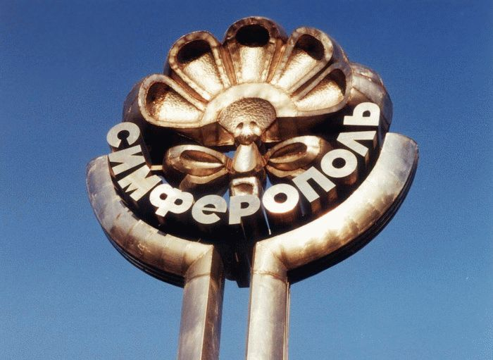 День города Симферополя