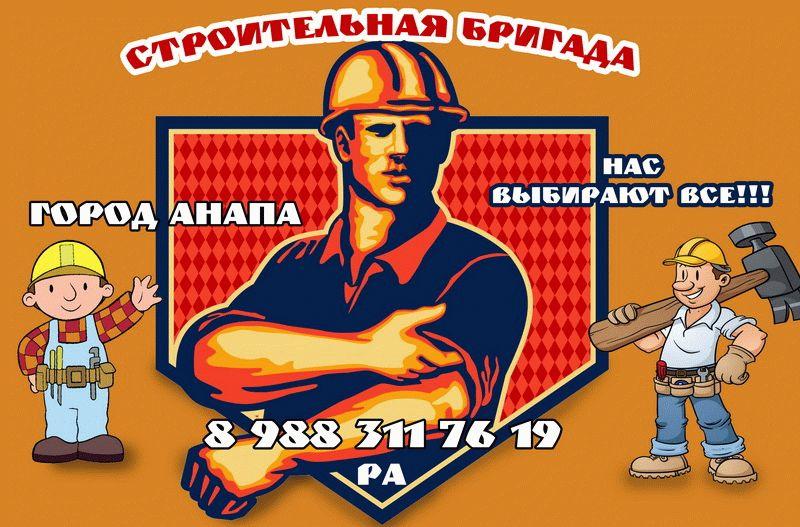 Услуги строительной бригады в Анапе