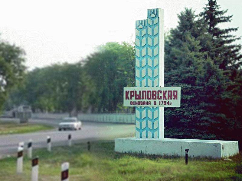Станица Крыловская Краснодарского края