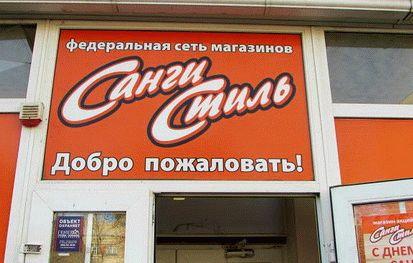 Магазины «Санги стиль» в Анапе