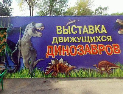 Выставка движущихся динозавров в Анапе
