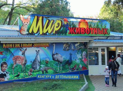 Мини зоопарк в Анапе