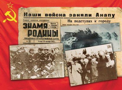Анапа - город воинской славы России