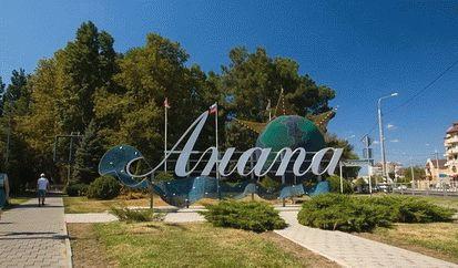 Жить в Анапе