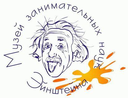 Музей занимательных наук Эйнштейна в Анапе