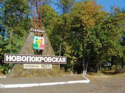 Станица Новопокровская в Краснодарском крае