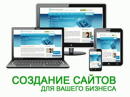 Услуги по созданию сайтов в Анапе