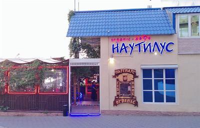 Ресторан Наутилус Анапа