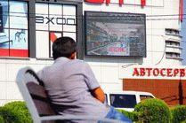 Экран на перекрестке на курорте Анапа