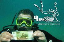 Дайвинг в Витязево на Черном море