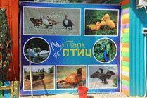 Парк птиц в станице Голубицкой