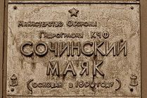 Маяк в Сочи