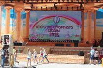Театральная площадь курорта Анапа