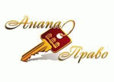 Агентство недвижимости «Анапа Право»