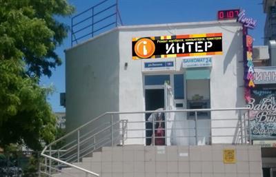 Магазин Inter - компьютеры, оргтехника в Анапе