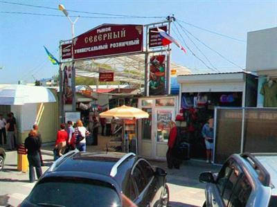 Северный рынок в Анапе