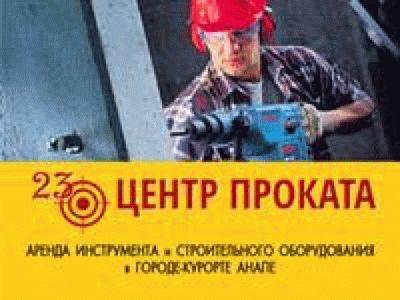 Прокат инструментов в Анапе