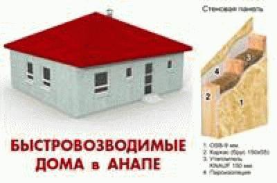 Строительство недорогих быстровозводимых домов в Анапе