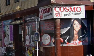 Супермаркет косметики «Космо» в Анапе