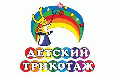 Магазин детской одежды «Детский трикотаж»