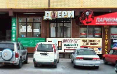 Магазин «ДВЕРИ-ЮГ»