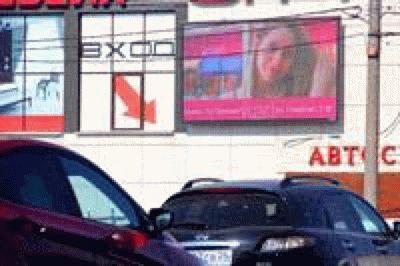 Экран на перекрёстке Симферопольское шоссе - ул.Северная