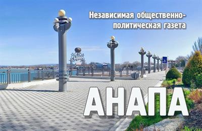 Независимая общественно-политическая газета «Анапа»