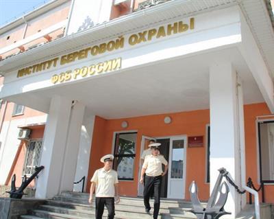 Институт береговой охраны в Анапе