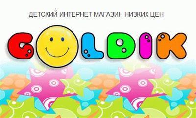 Интернет магазин игрушек Goldik