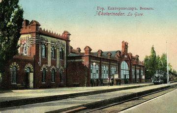 История Краснодара