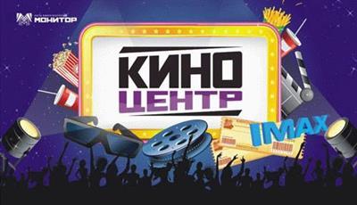 Киноцентр Монитор - Красная Площадь в Анапе