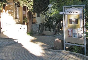 Краеведческий музей в Алуште
