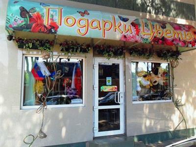 Магазин цветов в Анапе