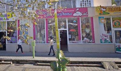Магазин «Все для праздника» в Анапе