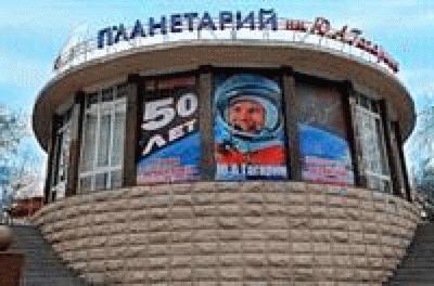 Планетарий им. Ю.А. Гагарина в Новороссийске