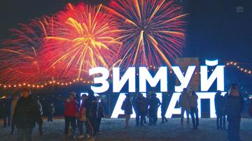 Новый год в Анапе