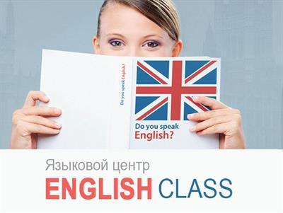 Языковой центр «English CLASS»