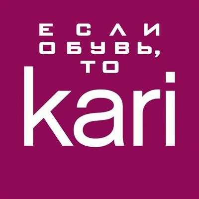 Магазин обуви Kari