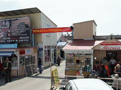 Промышленный рынок в Анапе