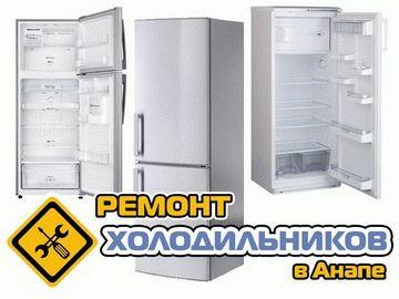 Ремонт холодильников в Анапе