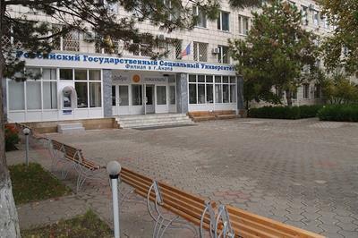 РГСУ в Анапе