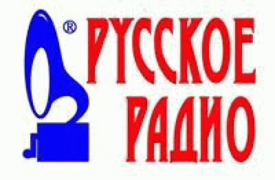 Русское радио - Анапа
