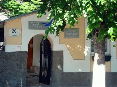 Школа искусств в Анапе