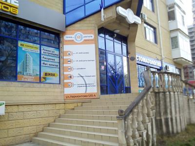 Компьютерный магазин «Точка доступа» в Анапе