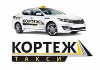 Такси «Кортеж» в Анапе